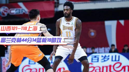 CBA精彩集锦:富兰克林44+14+18大号三双,率山西逆转上海