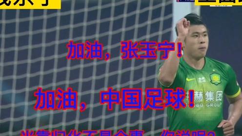 """国足锋将、玉面""""杀手""""张玉宁中超精彩进球集锦"""