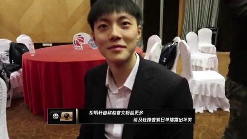 CBA全明星:胡明轩自称赵睿女粉丝更多,谈及杜锋曾繁日单挑,露出坏笑!