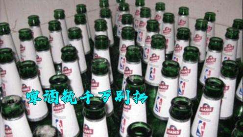 晚上睡觉前,切记在门后放个啤酒瓶,别不听劝,不然可能吃大亏!