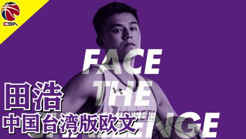 中国台湾版凯里·欧文 田浩将征战台湾P+联盟 未来CBA选秀热门球员