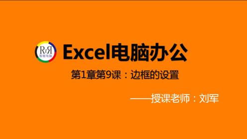 Excel电子表格制作基础入门操作视频教程第1章第9课:边框的设置
