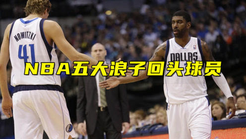 NBA五大浪子回头球员:维特斯随湖人夺冠,OJ梅奥把天赋带到CBA