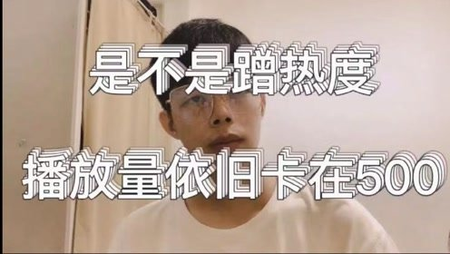 做好这5点,你的视频也可以上热门##今日必吃的瓜# #小杨巡创业#