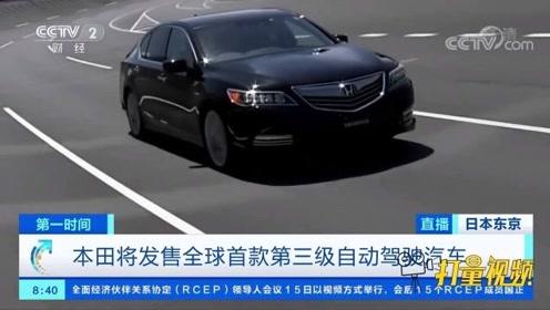 本田将发售全球首款第三级自动驾驶汽车,都有啥功能?