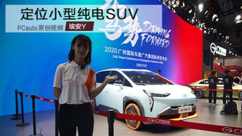 定位小型纯电动SUV 2020广州车展视频评车:埃安Y
