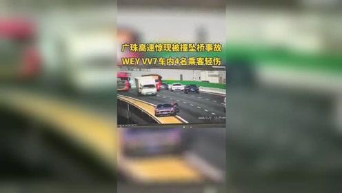 广珠高速惊现被撞坠桥事故!WEY VV7车内4名乘客轻伤