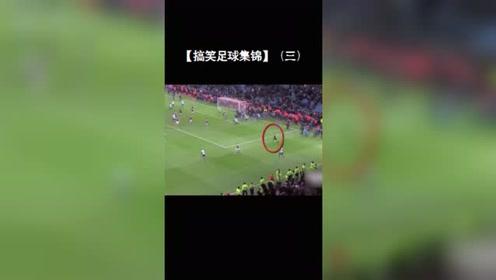 搞笑足球集锦(三)#戏精上身的我#