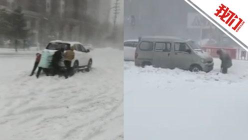 黑龙江多地大雪市民雪中挖车 哈尔滨全市中小学紧急停课