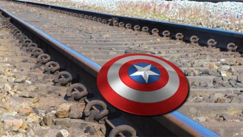 将美队盾牌放到火车轨道上,火车驶过来会怎样?结果让人意外