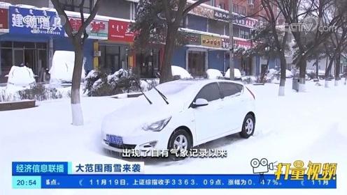 内蒙古多地暴雪红色预警,生活出行受影响
