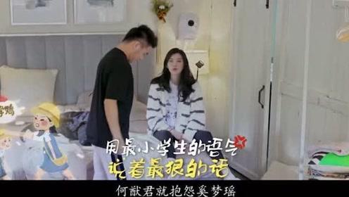 奚梦瑶与梁安琪视频通话抱怨,随后梁安琪的一番话,暴露婆媳关系
