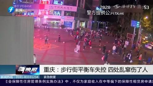 步行街平衡车失控四处乱窜,伤了人又撞了车,视频监控曝光