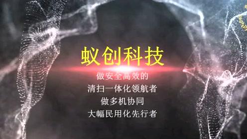 蚁创科技宣传视频