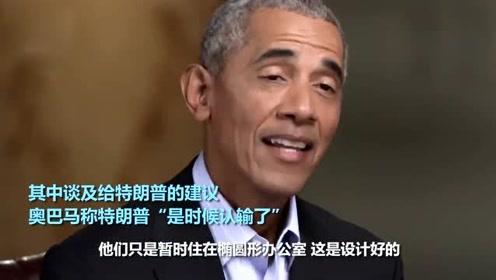 """奧巴馬""""催""""特朗普認輸,如果你想給人們留下好印象 ,就馬上承認敗選"""