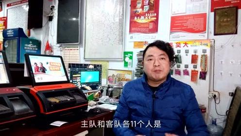 中国体育彩票竞彩足球容易模糊的规则 如人数 伤停补时 点球大战等#阿花的追星故事#