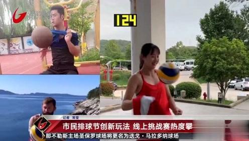 市民排球节创新玩法 线上挑战赛热度攀升