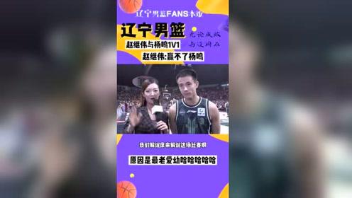 CBA搞笑采访,赵继伟谈和杨鸣1V1,表示自己赢不了他!
