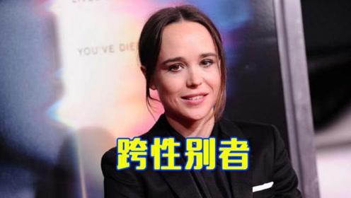 艾倫佩吉宣布為跨性別者,并改名,曾獲奧斯卡最佳女主角