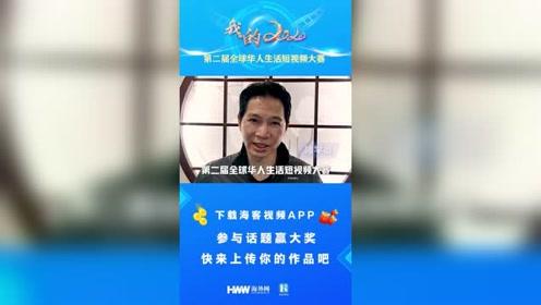 #第二届全球华人生活短视频大赛#@楼学贤喊你来参赛啦!