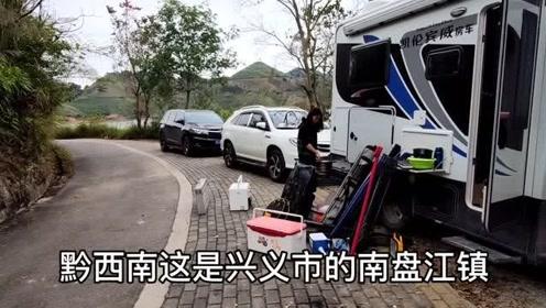 贵州兴义南盘江,万峰湖垂钓泉园,第一天