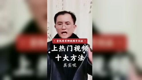 #壹凯将军,#视频号#上热门的十大绝招!