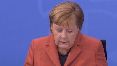 德国总理默克尔宣布硬性封锁令:娱乐场所全部关闭 学校停课