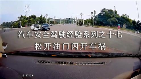 汽车安全驾驶经验系列之十七松开油门闪开车祸