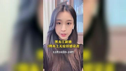 12月16日黑龍江新增2例本土無癥狀感染者
