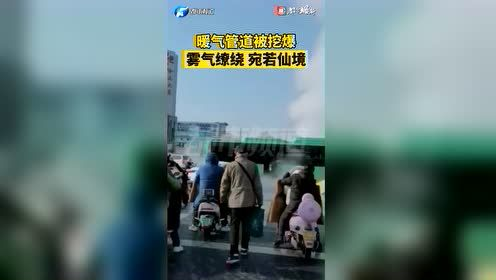 #热点速看#郑州一暖气管道被挖爆,雾气升腾宛若仙境