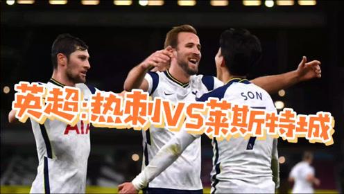 英超:热刺VS莱斯特城,输给利物浦丢掉榜首,穆帅将作何改变?