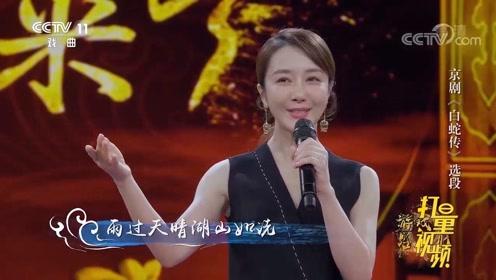 李依晓、李宏图演绎京剧《白蛇传》,重温经典