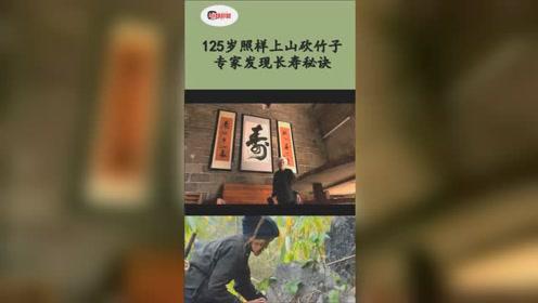 她125岁照样上山砍竹子,专家去探索她的生活之