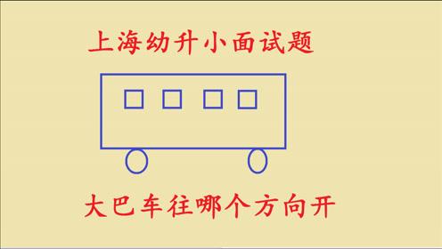 上海幼升小数学思维题,大巴车往哪个方向开,家长都糊涂了