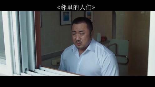 几分钟看完韩国动作悬疑电影《邻里的人们》体育老师勇斗黑恶势力!#我要上热门