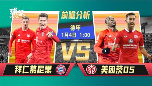 Goal球派-德甲 前瞻分析:拜仁慕尼黑 VS美因茨