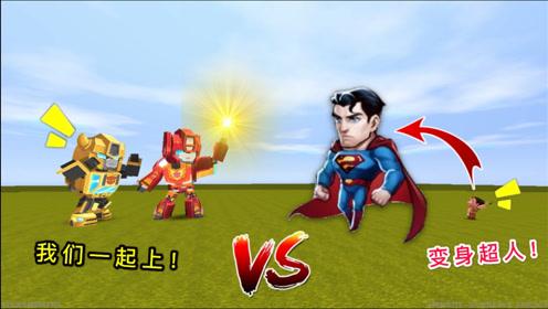迷你世界:小表弟看不起小孩子,变身和他决斗,却没想到他是超人