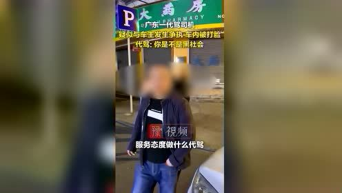 #热点速看#广东一代驾司机疑似与车主发生争执,车内被打脸,代驾: 你是不是黑社会?!