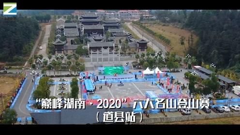"""""""巅峰湖南·2020""""六大名山登山赛(道县站)"""