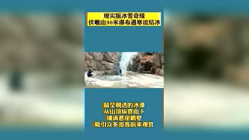#热点速看#现实版冰雪奇缘!伏羲山30米瀑布遇寒流结冰