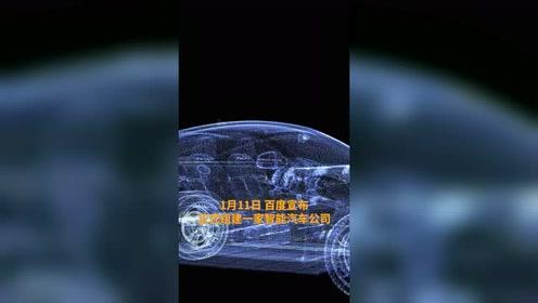 中国财富报道|百度宣布以整车制造商身份进军汽车行业