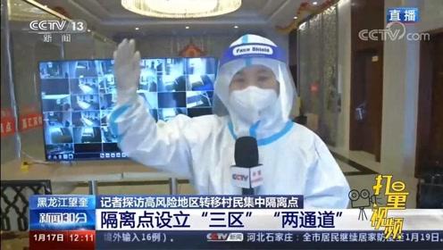 黑龙江望奎县村民在隔离点的生活如何保障?来了解一下