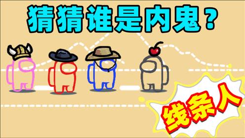 【名游社】Amongus线条人,小黑小红2选1,猜猜谁是内鬼?