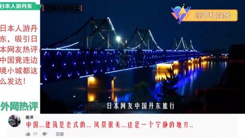 外国人看中国:日本人游中国,日网友:中国竟连边境小城都这么发达
