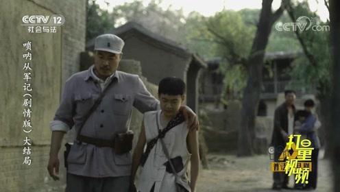 唢呐从军记14:叔叔想让男孩在村里生活,男孩却执意要跟部队走
