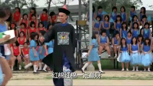 开心鬼:校运会,开心鬼恶搞女汉子,不料却帮
