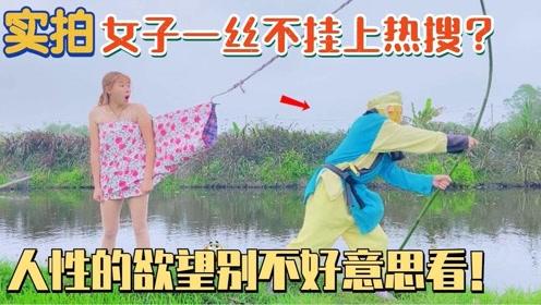 恶搞喜剧:实拍女子一丝不挂上热搜?人性的欲