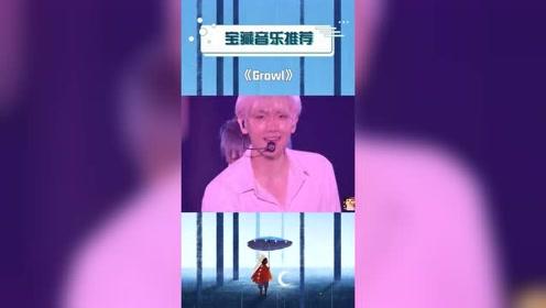 EXO神仙主打《Growl》首首都是经典,爱丽快进来!