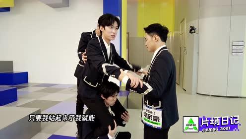 "BTS: Lin Mo ""I feel like I can fly""   CHUANG 2021"