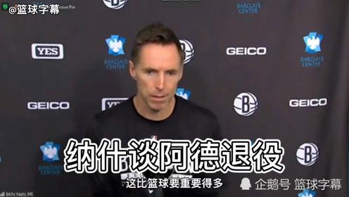 纳什谈阿尔德里奇退役:生命大于篮球